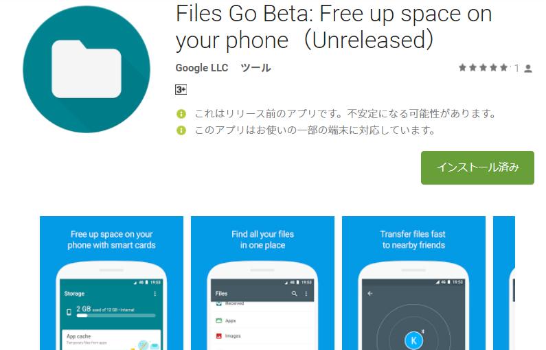 Google、「AirDrop」的機能を持つ「Files Go」アプリをベータ公開