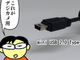 IT4コマ漫画:種類ありすぎ、USBケーブル