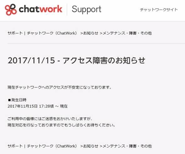 ChatWorkアクセス障害
