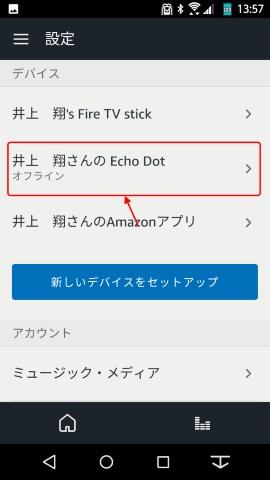 あらかじめ登録済みのEcho Dot