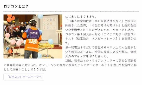 「高専ロボコン」ドラマ化 舞台は江戸時代 - ITmedia NEWS