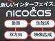 「niconico」新バージョン「く」来年2月公開 ログイン不要の新UI「nicocas」も