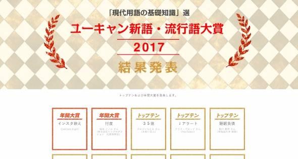 流行語大賞「インスタ映え」