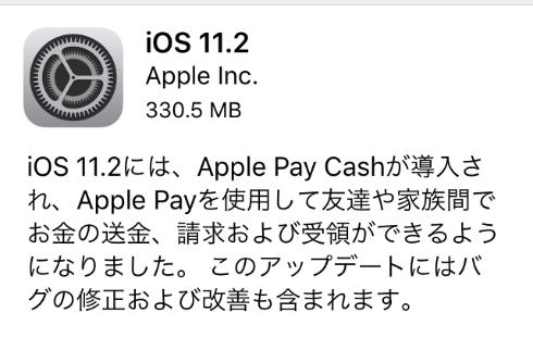 iOS 11.2のアップデート画面