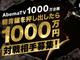 AbemaTVが大みそかに特番 「朝青龍を押し出したら1000万円」