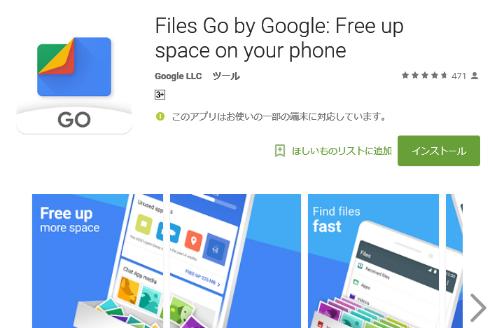 google ファイル管理アプリ files go 正式版を日本を含む世界で公開