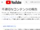 YouTube、不適切動画チェック担当者を2018年に1万人以上に