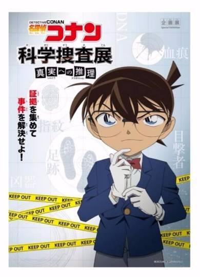 日本科学未来館「名探偵コナン」