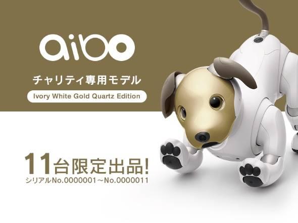 ソニー「aibo」金色モデル