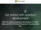 Microsoft、量子コンピュータ向け開発キット「Quantum Development Kit」プレビュー公開