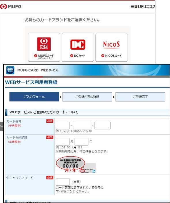 Ufj 番号 電話 三菱 ニコス
