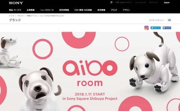 犬型ロボット「aibo」