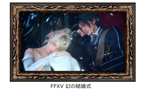 「ファイナルファンタジーXV」の\u201c幻の結婚式\u201d