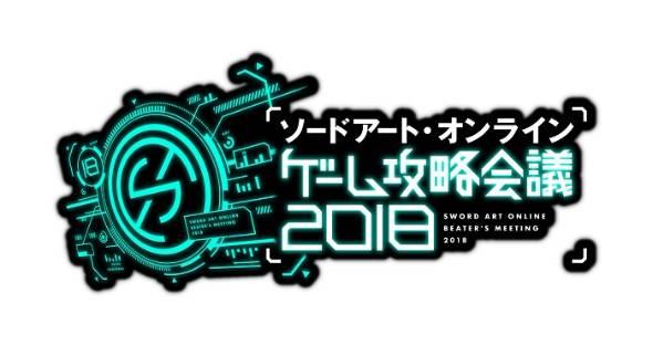 「ソードアート・オンライン」ファンミーティング