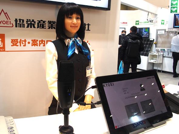 900万円の女 AI搭載の受付ロボ「協栄アイちゃん」の実力 - ITmedia NEWS