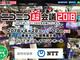 「ニコニコ超会議2018」は4月28〜29日 「超歌舞伎」も開催決定