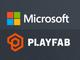 Microsoft、オンラインゲームのバックエンドサービスPlayFabを買収しAzureを強化へ