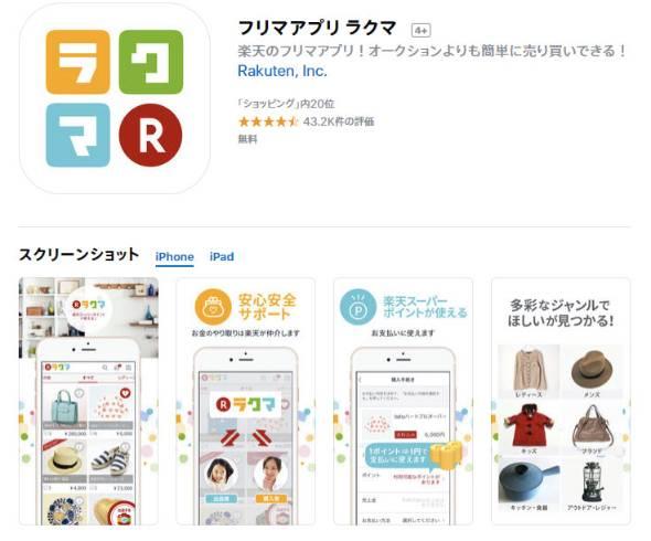 1cacee20203 楽天、フリマアプリ統合 「フリル」に一本化、名称は「ラクマ」に変更 ...
