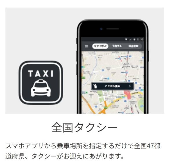 トヨタ自動車JapanTaxiに75億円出資