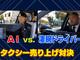 NHKで「AI対人類 3番勝負」 ファッションや俳句で対決