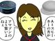 IT4コマ漫画:GoogleとAmazonのスマートスピーカー、どっちが可愛い?
