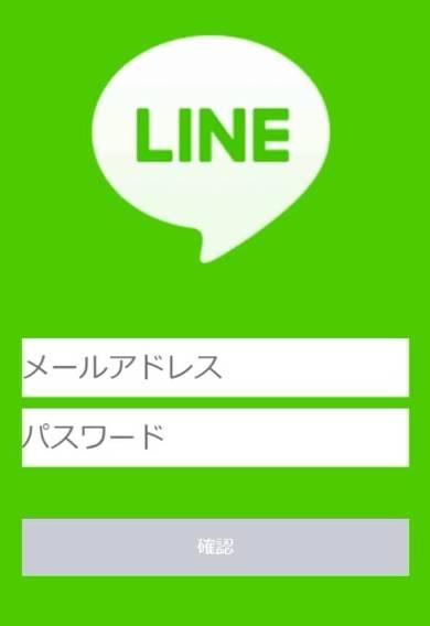 LINEをかたるフィッシングメール