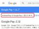「Android Pay」→「Google Pay」始動 「Googleウォレット」は「Google Pay Send」に