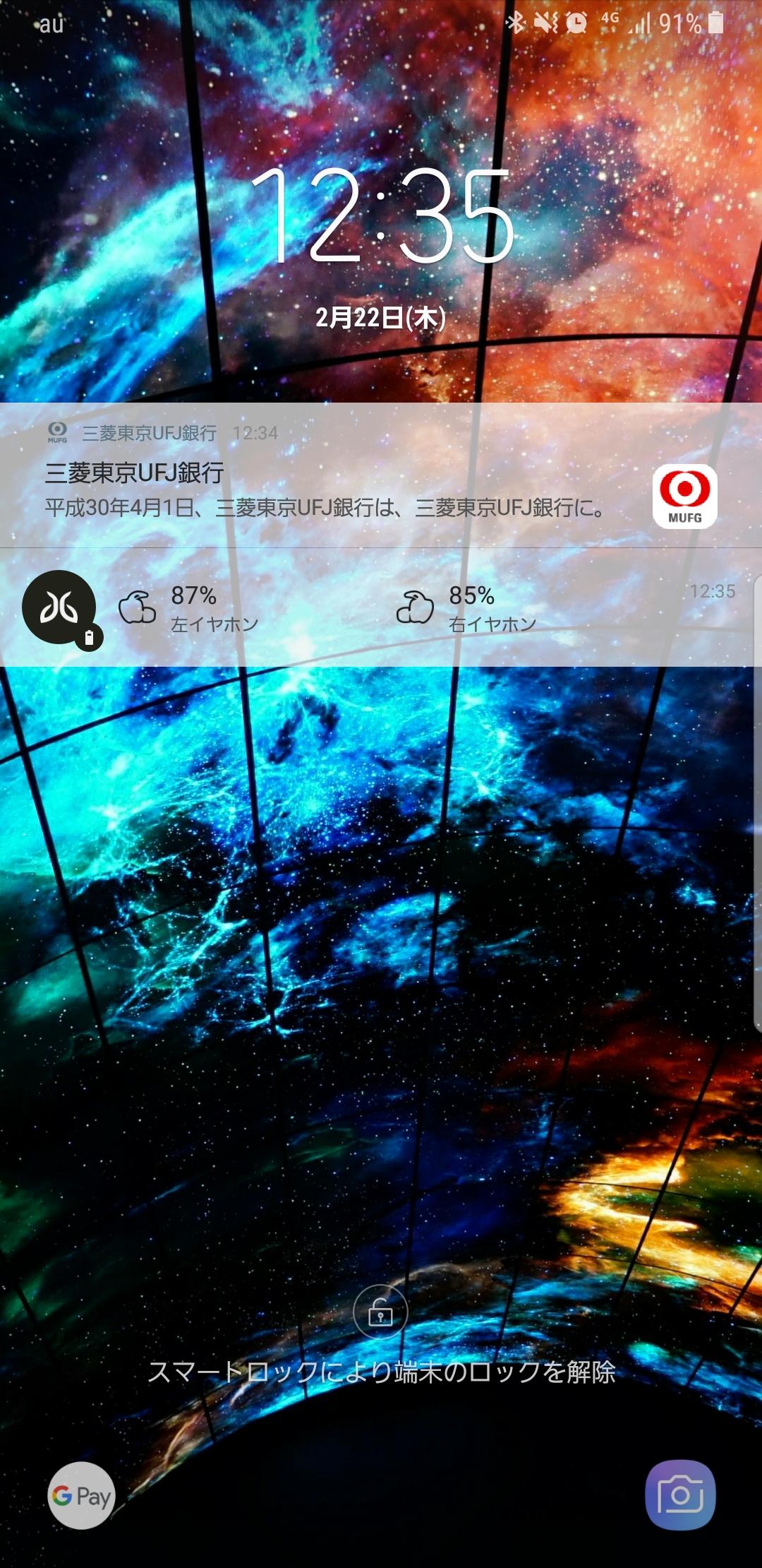銀行 ufj 三菱 支店 番号 東京