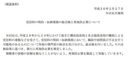 マンション住民必見!!NHK-BS(衛星放送)の ...
