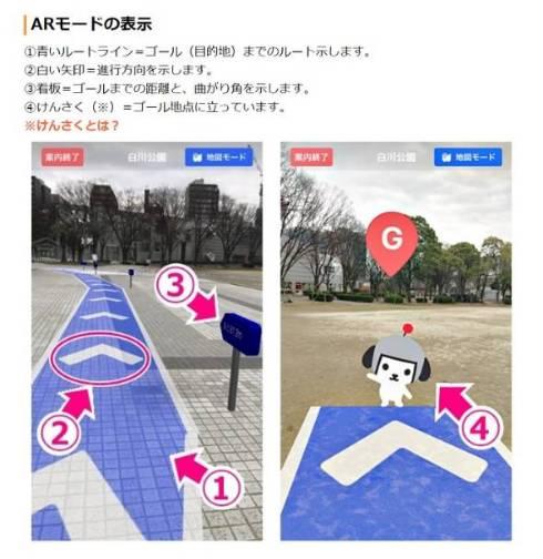 """Yahoo! MAP」にAR機能 """"迷わないナビ""""、目的地まで矢印で案内 on"""