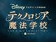 ディズニーでプログラミング学べる教材「テクノロジア魔法学校」 ライフイズテックが開発