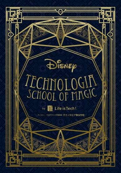 テクノロジア魔法学校