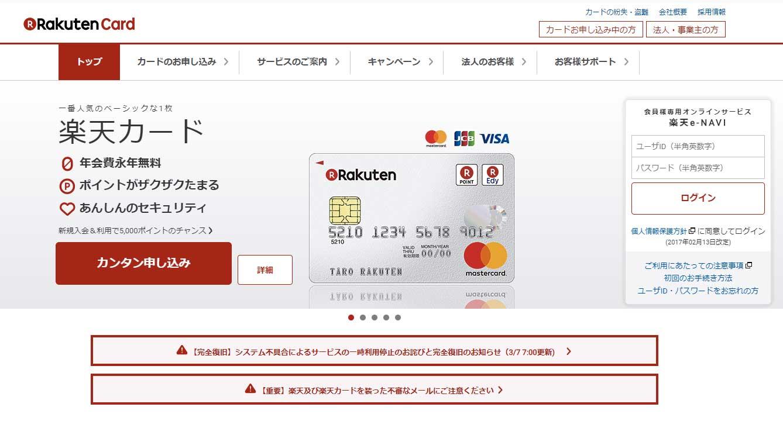 Web 楽天 明細 カード