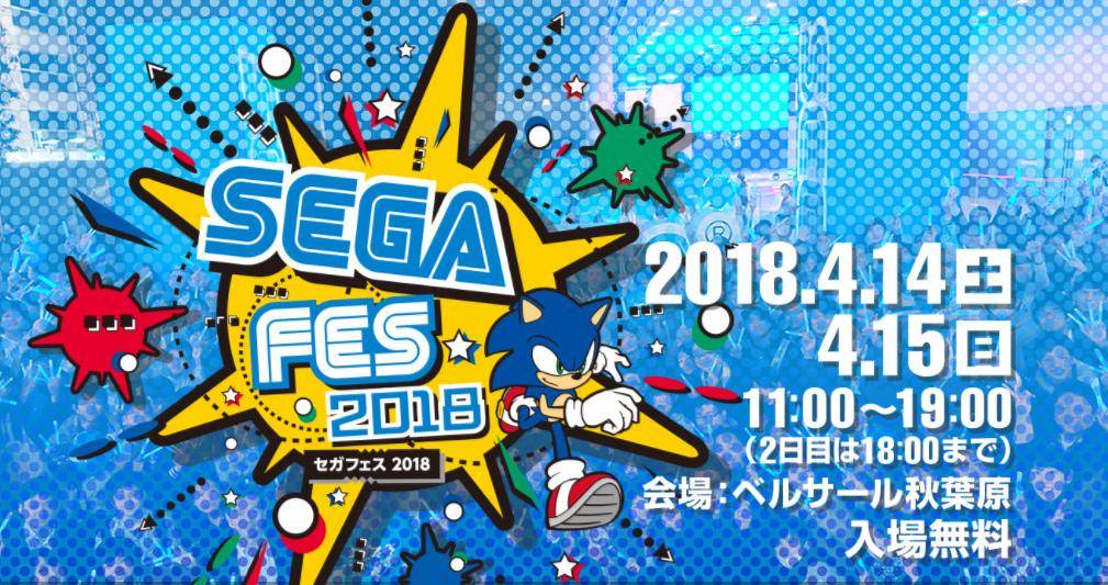 セガグループのイベント「セガフェス 2018」