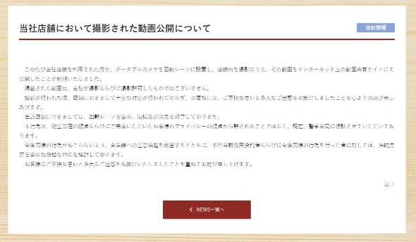【YouTuber】外国人YouTuberが寿司レーンにGoPro載せ店内撮影 スシロー「法的措置含め検討」