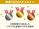 東京五輪のメダル、「使用済み携帯電話」などから製作 日本郵便が回収箱を設置