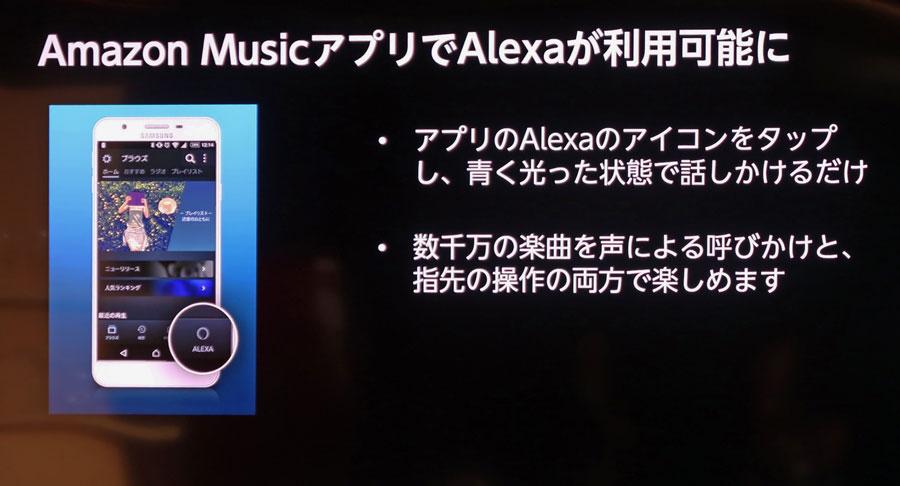 amazon デジタル ミュージック 再