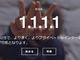 Cloudflare、セキュアで最速な一般向けDNSサービス「1.1.1.1」提供開始