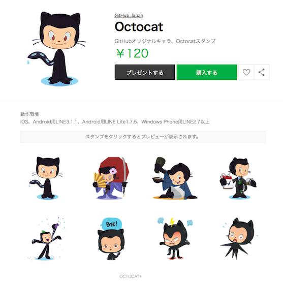 GitHub、LINEスタンプ発売 - ITm...