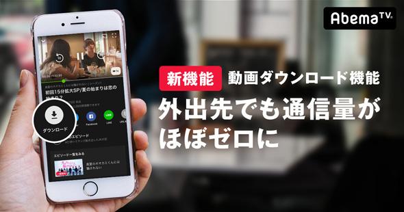 http://image.itmedia.co.jp/news/articles/1804/11/kf_abema_01.jpg