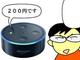 IT4コマ漫画:そういうときはAlexaに聞いてみよう