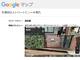 Googleのストリートビューで表札をぼかしてもらいました