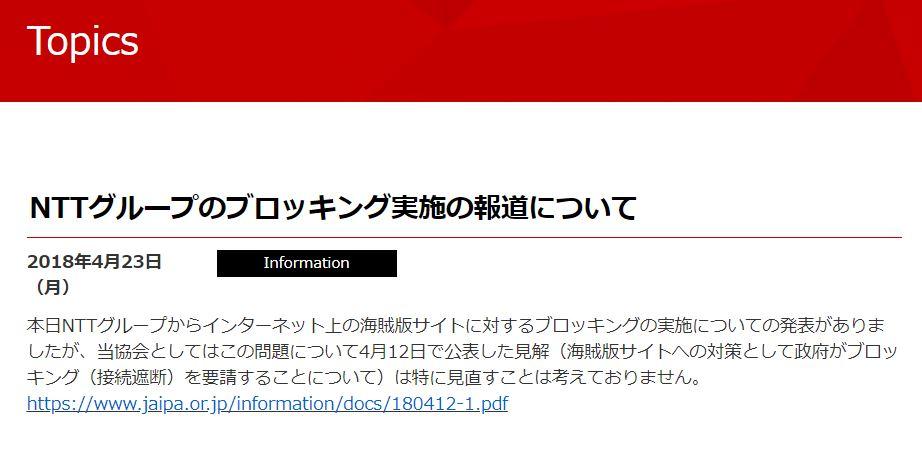 "NTTが海賊版サイト遮断、業界団体は""反対""も「強制できず」"