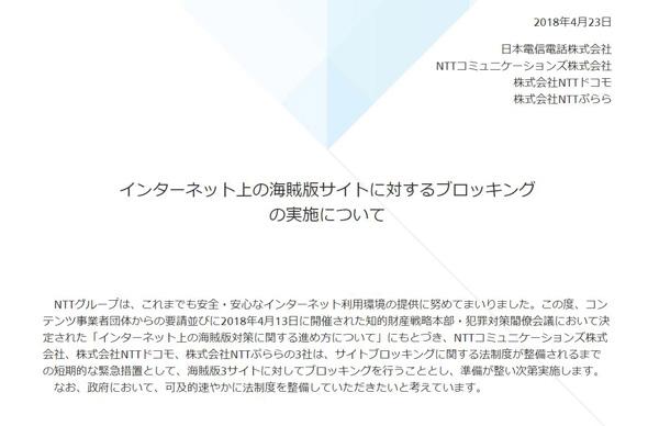 NTTグループ3社、「漫画村」など海賊版サイトをブロッキングへ