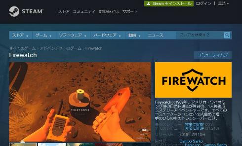 Valve、人気ゲーム「Firewatch」のCampo Santoを買収