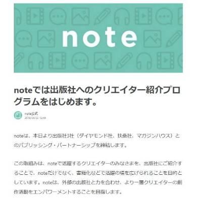 note、書き手を出版社に紹介する「クリエイター紹介プログラム」開始