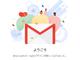 「Gmail」大幅アップデートの新機能まとめ