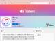 Appleの「iTunes」アプリ、ついにMicrosoft Storeに降臨