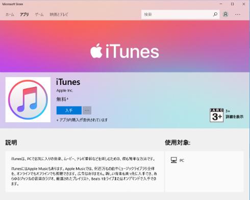 http://image.itmedia.co.jp/news/articles/1804/27/yu_itunes1.jpg