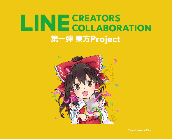 http://image.itmedia.co.jp/news/articles/1805/01/ne_linetoho_01.jpg